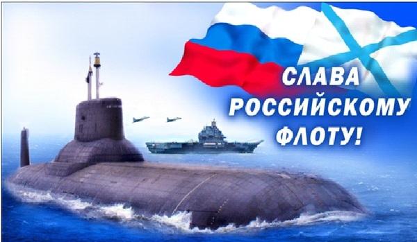 военные флаги россии